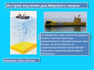 История изучения дна Мирового океана Измерение глубин эхолотом Исследовательс