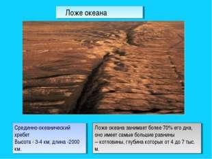 Срединно-океанический хребет Высота - 3-4 км; длина -2000 км. Ложе океана зан