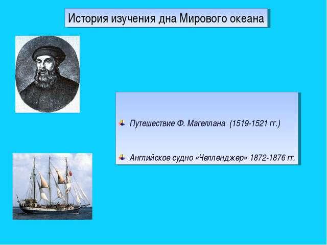 История изучения дна Мирового океана Путешествие Ф. Магеллана (1519-1521 гг.)...
