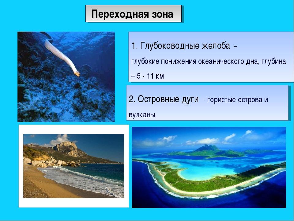 Переходная зона 2. Островные дуги - гористые острова и вулканы 1. Глубоковод...