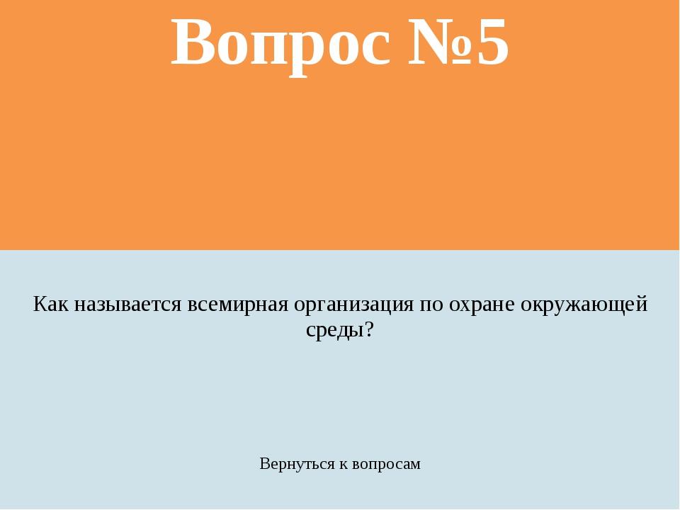 Вопрос №7 Какой необычный цветок описалСергей Аксаков в своем произведении?...