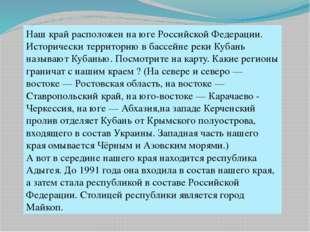 Наш край расположен на юге Российской Федерации. Исторически территорию в бас