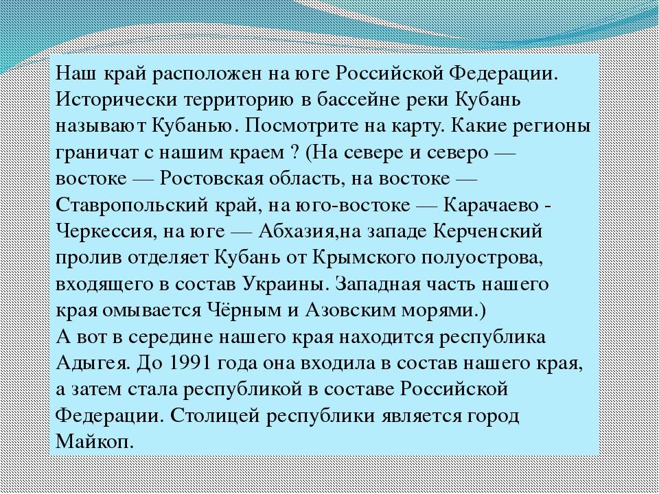 Наш край расположен на юге Российской Федерации. Исторически территорию в бас...