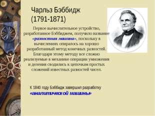 Чарльз Бэббидж (1791-1871) К 1840 году Бэббидж завершил разработку «аналитиче