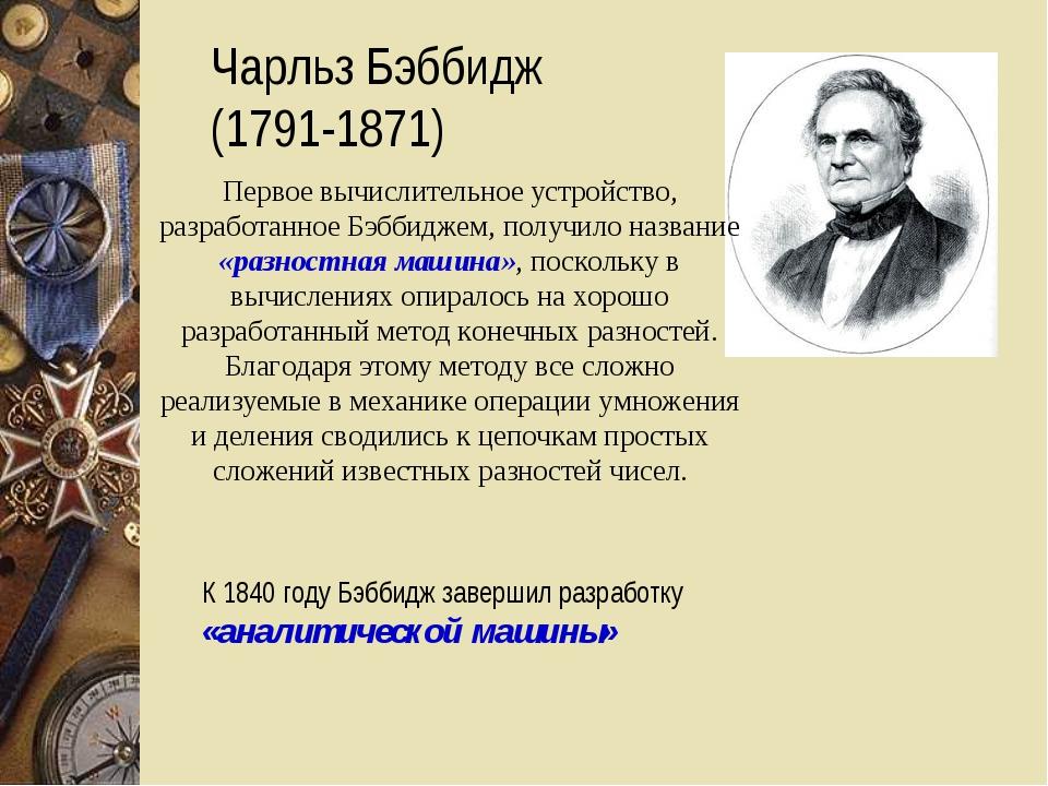 Чарльз Бэббидж (1791-1871) К 1840 году Бэббидж завершил разработку «аналитиче...