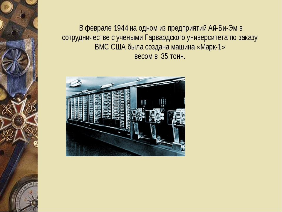В феврале 1944 на одном из предприятий Ай-Би-Эм в сотрудничестве с учёными Г...