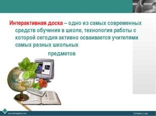 Интерактивная доска – одно из самых современных средств обучения в школе, тех