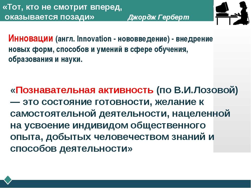 «Тот, кто не смотрит вперед, оказывается позади» Джордж Герберт Инновации (а...
