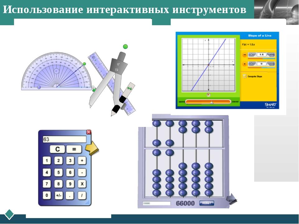 Использование интерактивных инструментов LOGO