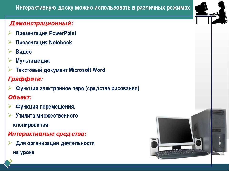 Демонстрационный: Презентация PowerPoint Презентация Notebook Видео Мультиме...