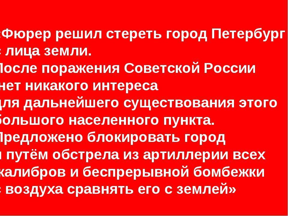 «Фюрер решил стереть город Петербург с лица земли. После поражения Советской...