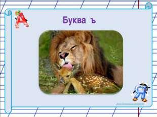 Буква ъ