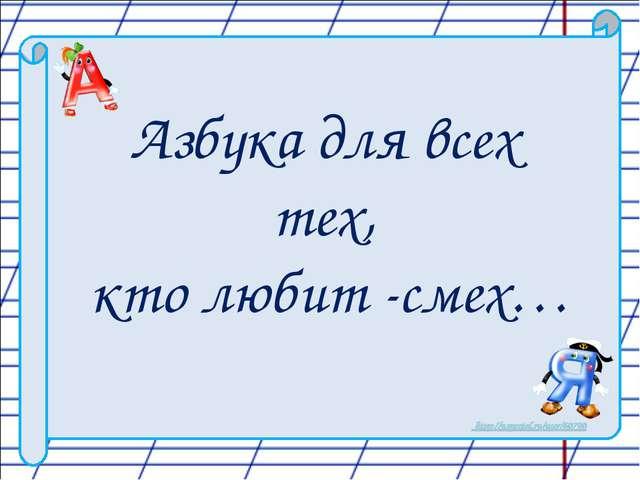 Азбука для всех тех, кто любит -смех…