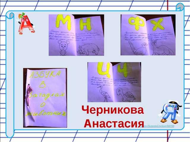 Черникова Анастасия
