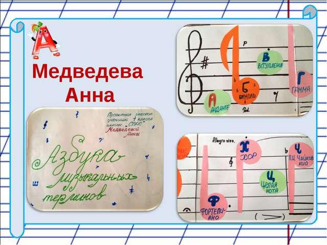 Медведева Анна