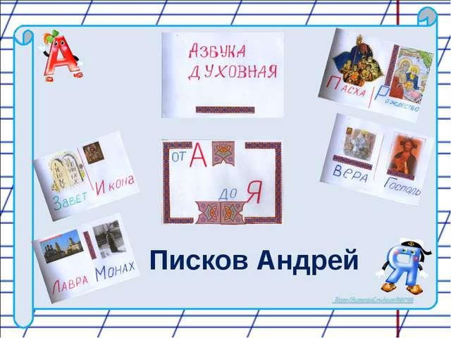 Писков Андрей