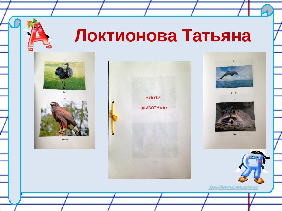 Локтионова Татьяна
