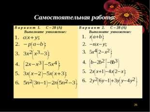 * Самостоятельная работа: В а р и а н т 1. С – 28 (А) Выполните умножение:
