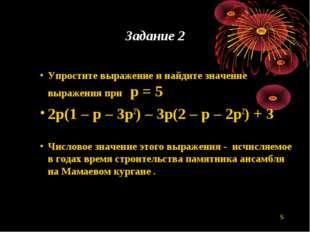 * Задание 2 Упростите выражение и найдите значение выражения при p = 5 2p(1 –