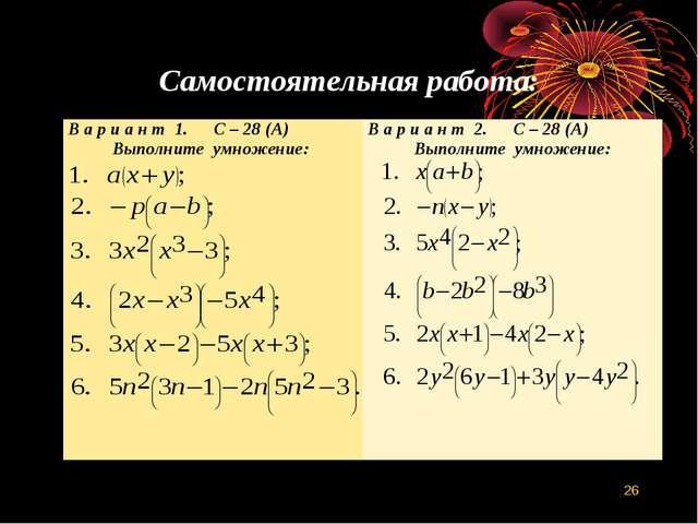 * Самостоятельная работа: В а р и а н т 1. С – 28 (А) Выполните умножение: ...