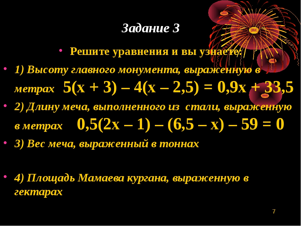 * Задание 3 Решите уравнения и вы узнаете: 1) Высоту главного монумента, выра...