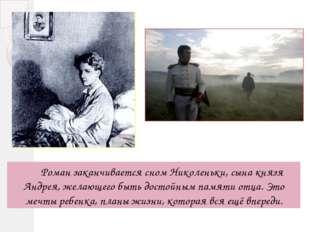 Роман заканчивается сном Николеньки, сына князя Андрея, желающего быть досто