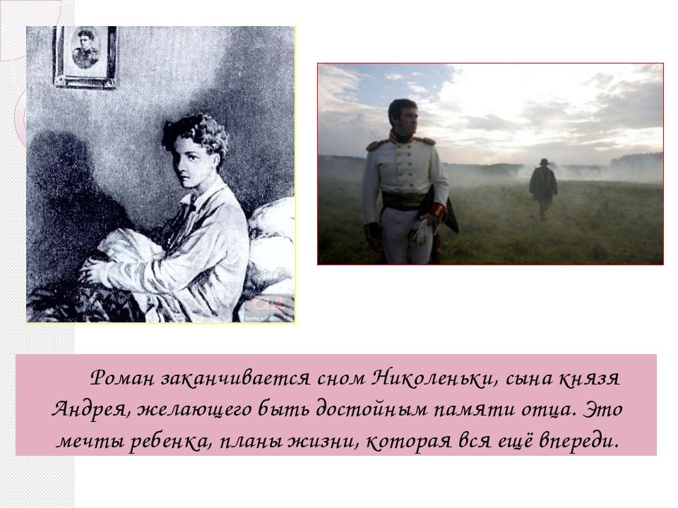 Роман заканчивается сном Николеньки, сына князя Андрея, желающего быть досто...