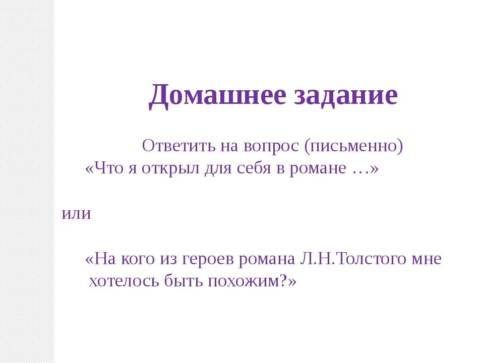Домашнее задание Ответить на вопрос (письменно) «Что я открыл для себя в ром...