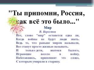 """""""Ты припомни, Россия, как всё это было..."""" Мир В. Берестов Нет, слово """"мир"""" о"""