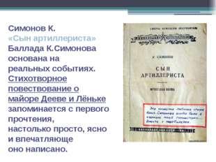 Симонов К. «Сын артиллериста» Баллада К.Симонова основана на реальных события