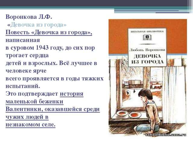 Воронкова Л.Ф. «Девочка из города» Повесть «Девочка из города», написанная в...