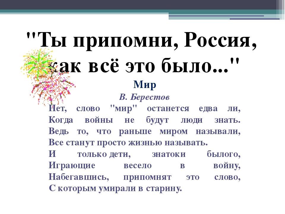 """""""Ты припомни, Россия, как всё это было..."""" Мир В. Берестов Нет, слово """"мир"""" о..."""