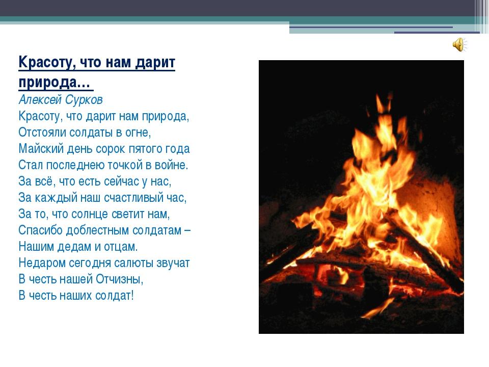 Красоту, что нам дарит природа… Алексей Сурков Красоту, что дарит нам природа...