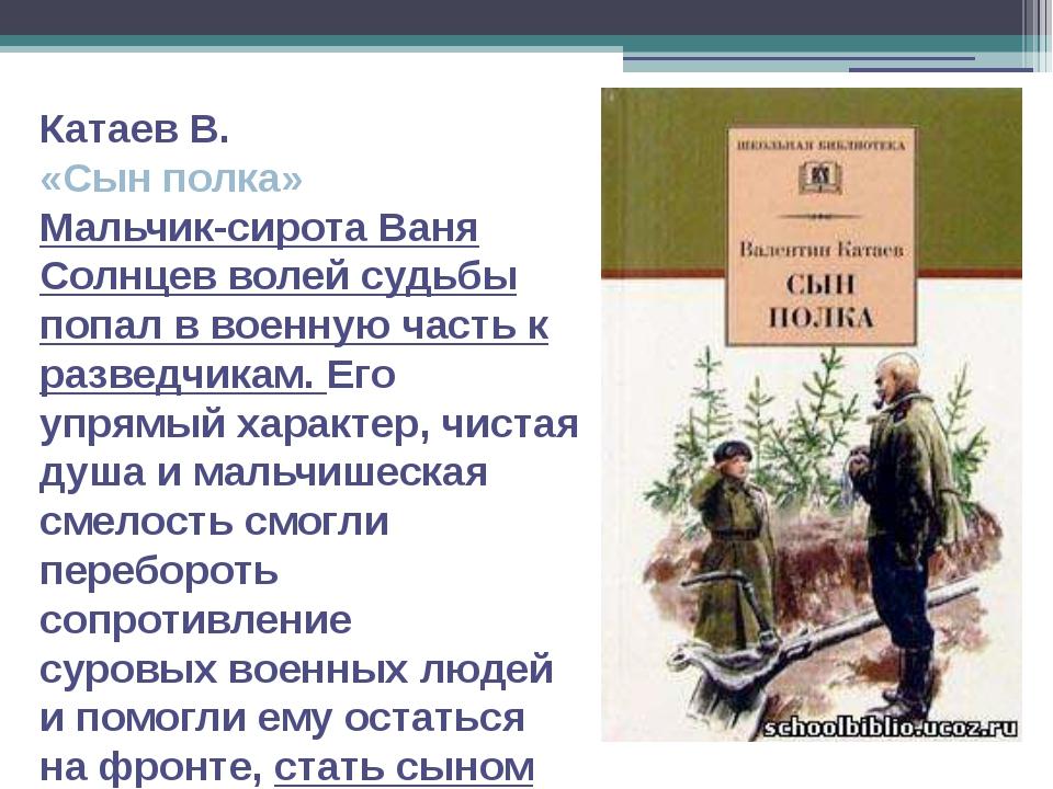 Катаев В. «Сын полка» Мальчик-сирота Ваня Солнцев волей судьбы попал в военну...