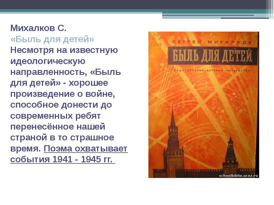 Михалков С. «Быль для детей» Несмотря на известную идеологическую направленно...