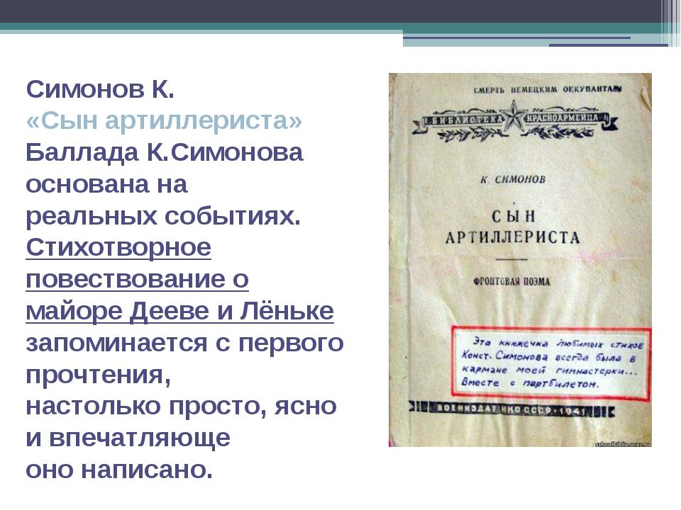 Симонов К. «Сын артиллериста» Баллада К.Симонова основана на реальных события...