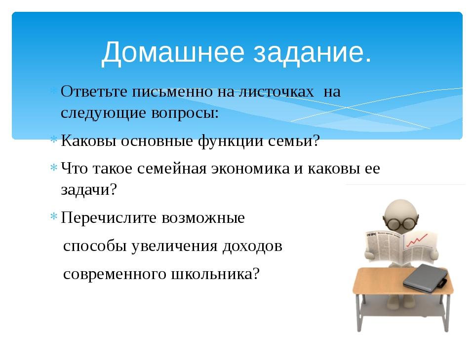 Ответьте письменно на листочках на следующие вопросы: Каковы основные функции...