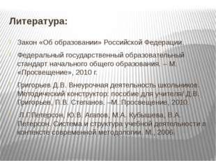 Литература: Закон «Об образовании» Российской Федерации. Федеральный государс