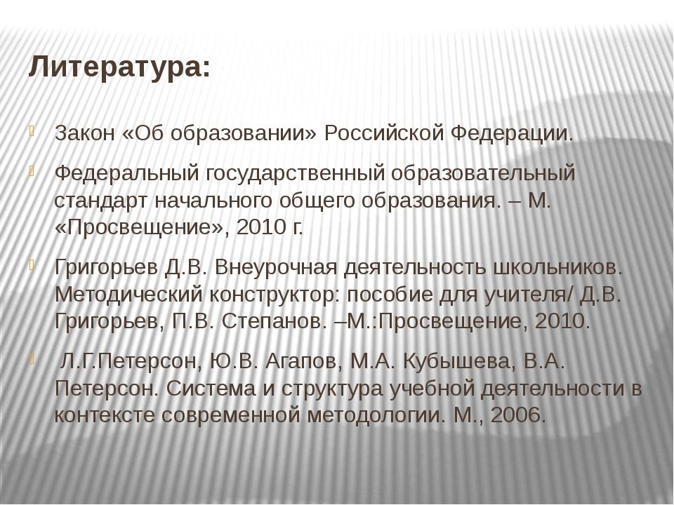 Литература: Закон «Об образовании» Российской Федерации. Федеральный государс...
