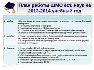 План работы ШМО ест. наук на 2013-2014 учебный год № Месяц Мероприятие 3. ноя