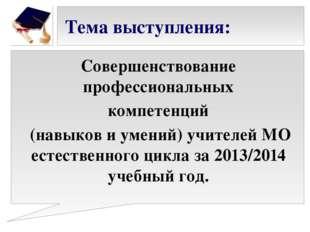 Тема выступления: Совершенствование профессиональных компетенций (навыков и