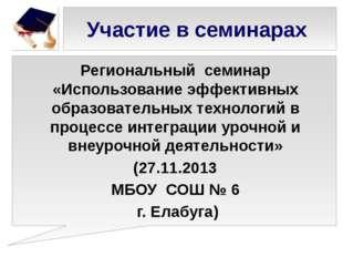 Участие в семинарах Региональный семинар «Использование эффективных образоват