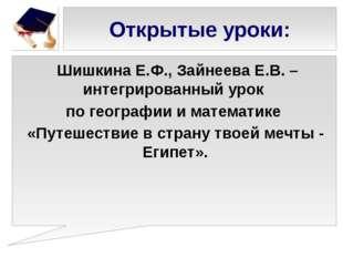 Открытые уроки: Шишкина Е.Ф., Зайнеева Е.В. – интегрированный урок по географ