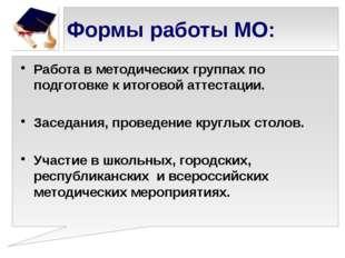 Формы работы МО: Работа в методических группах по подготовке к итоговой аттес