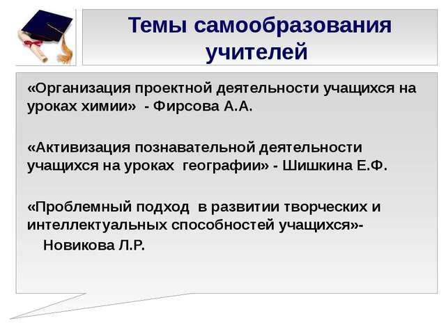 Темы самообразования учителей «Организация проектной деятельности учащихся на...