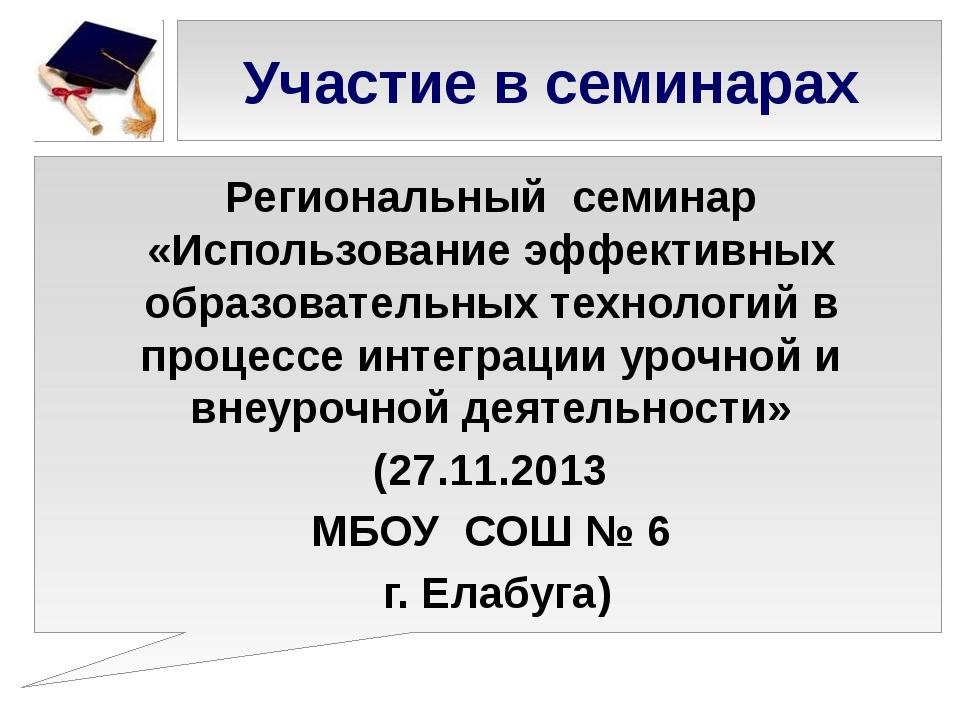 Участие в семинарах Региональный семинар «Использование эффективных образоват...