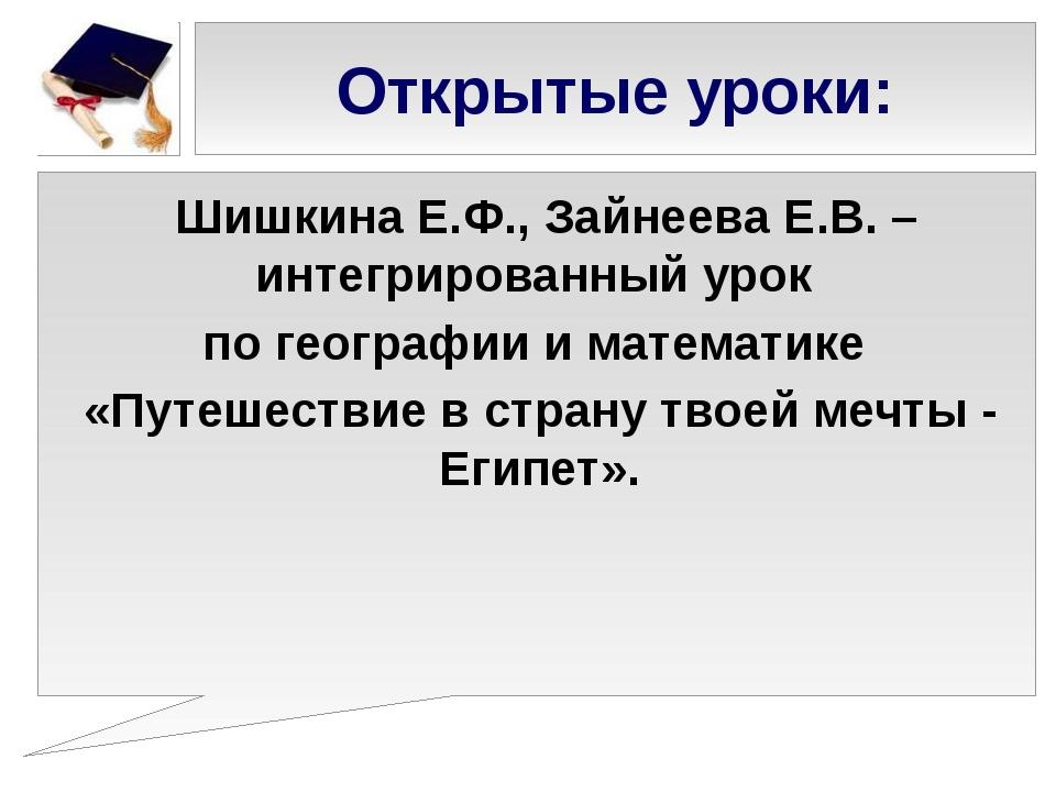 Открытые уроки: Шишкина Е.Ф., Зайнеева Е.В. – интегрированный урок по географ...