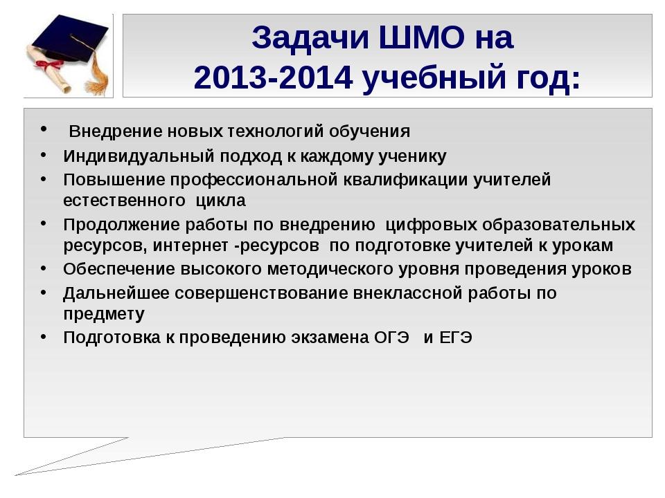 Задачи ШМО на 2013-2014 учебный год: Внедрение новых технологий обучения Инди...