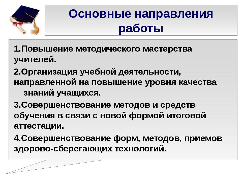 Основные направления работы 1.Повышение методического мастерства учителей. 2...