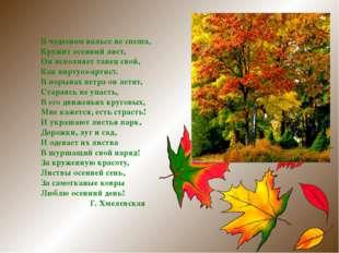 В чудесном вальсе не спеша, Кружит осенний лист, Он исполняет танец свой, Как